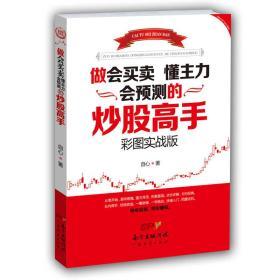 做会买卖 懂主力 会预测的炒股高手