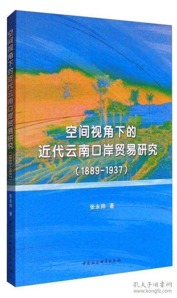空间视角下的近代云南口岸贸易研究(1889-1937)
