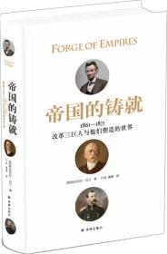 帝国的铸就:1861—1871改革三巨人与他们塑造的世界