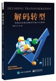 解码转型――传统企业商业模式升级三大路径