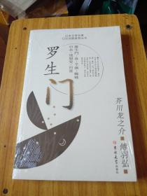 罗生门——日本文学名著 日汉对照系列丛书  全新正版塑封