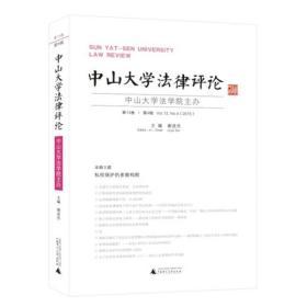 中山大学法律评论 第13卷  第4辑