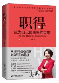 正版二手【包邮】职得–入选了《人力资源杂志》的推荐书单,高琳中国致公有笔记