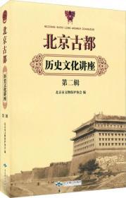 北京古都历史文化讲座(第2辑)