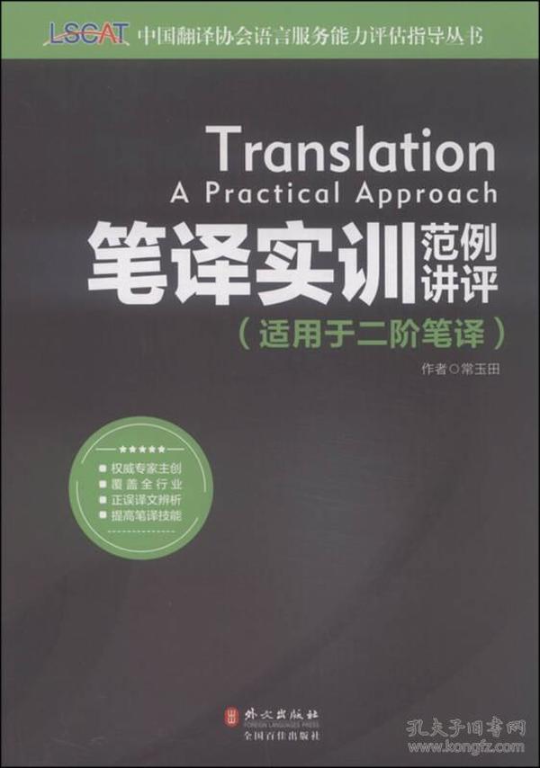 T笔译实训范例讲评 适用于二阶笔译 常玉田 外文出版社 9787119096322