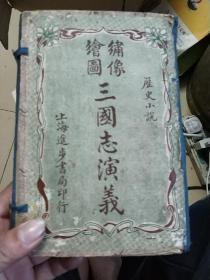 绣像绘图三国志  一盒共八册   民国石印版