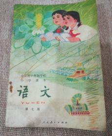 全日制十年制学校小学课本语文第七册