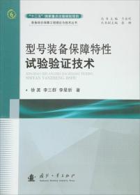 型号装备保障特性试验验证技术