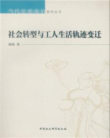 当代思想政治教育丛书:社会转型与工人生活轨迹变迁