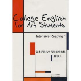 艺术学院大学英语基础教程(精读1)