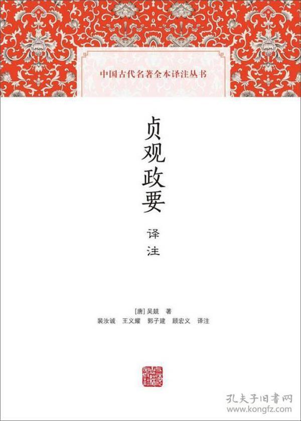 新书--中国古代名著全本译注丛书  贞观政要译注(精)