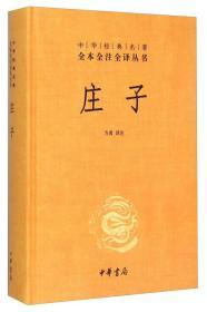 中華經典名著全本全注全譯叢書:莊子