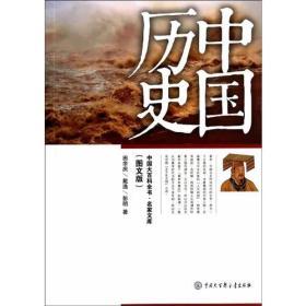 中国大百科全书.名家文库--中国历史(图文版)