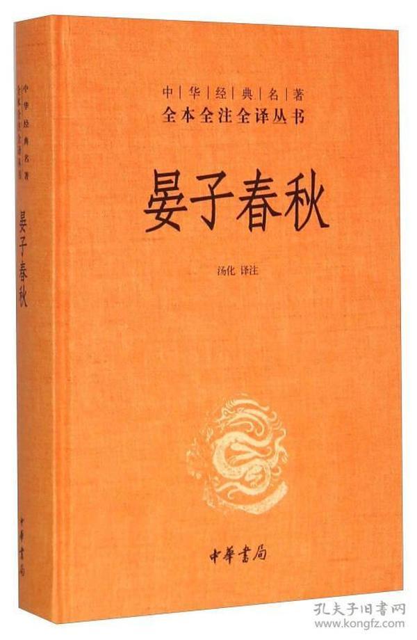 晏子春秋--(精装)中华经典名著全本全注全译