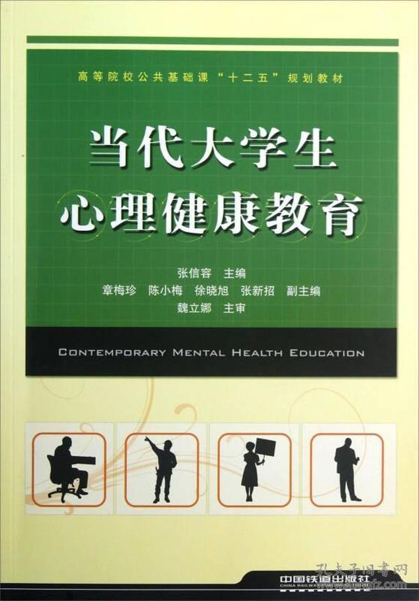 """高等院校公共基础课""""十二五""""规划教材:当代大学生心理健康教育"""