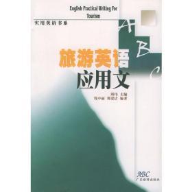旅游英语应用文——实用英语书系