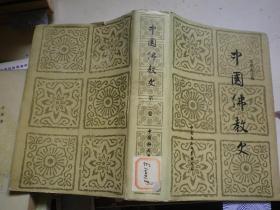 中国佛教史(2)【精装】