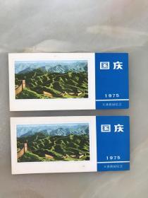 1975年国庆节天津市游园纪念卡两张!!!