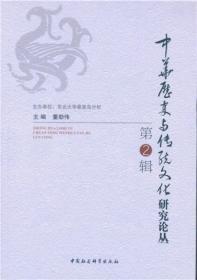 中华历史与传统文化研究论丛·第二辑