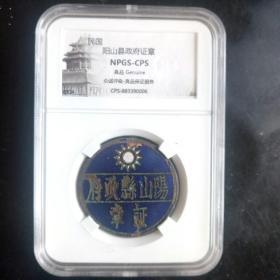 非常罕见^^民国阳山县政府证章。(铜制珐琅彩,以评级装盒)
