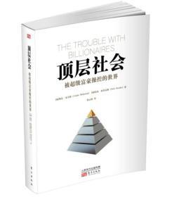 顶层社会:被超级富豪操控的世界