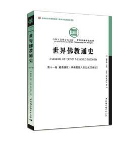 世界佛教通史·第十一卷越南佛教(从佛教传入至公元20世纪)