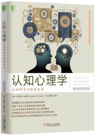 认知心理学:认知科学与你的生活(原书第5版):认知科学与你的生活(原书第5版)