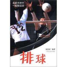 排球 展更豪著 江苏科学技术出版社 9787534588983