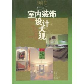 现代住宅室内装饰设计大观   上下 阮长江著 江苏科学技术出