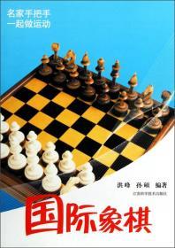 象棋 洪峰,孙硕 江苏科技 9787534583407