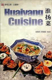 符号江苏:淮扬菜。