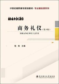 商务礼仪(第3版)钱放武汉理工大学出版社