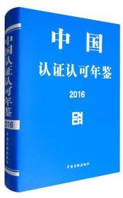 中国认证认可年鉴2016