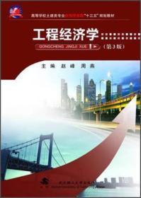 """工程经济学(第3版)/高等学校土建类专业应用型本科""""十三五""""规划教材"""