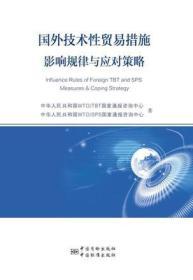 国外技术性贸易措施影响规律与应对策略
