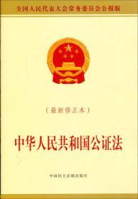 中华人民共和国公证法(最新修正本)