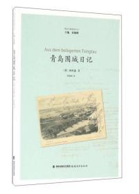 青岛围城日记