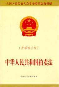 中华人民共和国拍卖法(最新修正本)