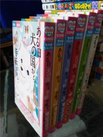 ある日犬の国から 手纸が来て 1到6册共六本书 竜山さゆり 某一天收到来自狗狗国的信 日文原版小32开漫画书 日语正版