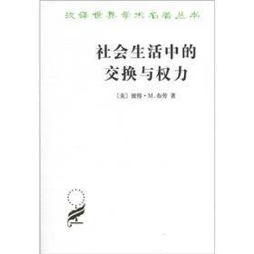 社会生活中的交换与权力  商务印书馆 1900年01月01日 9787100084239