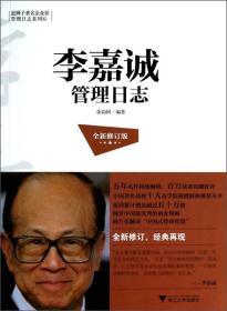 蓝狮子著名企业家管理日志系列:李嘉诚管理日志(全新修订版)
