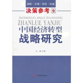 决策参考9:中国经济转型战略研究