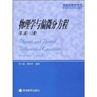 物理学与偏微分方程(第2版)(上册)