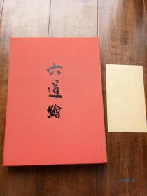 六道绘 8开绝版图录 限定千部 日本古代佛画绘卷物