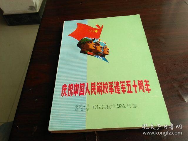 好品 庆祝中国人民解放军建军五十周年(照片多)