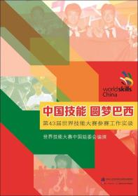 中国技能 圆梦巴西:第43届世界技能大赛参赛工作实录