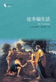 新书--译林人文精选:论幸福生活