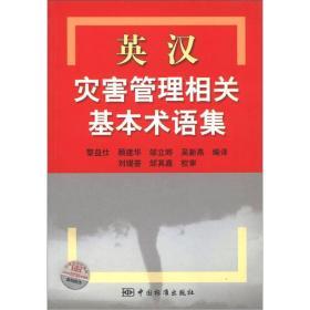 英漢災害管理相關基本術語集