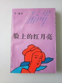 日本反战爱情小说集:脸上的红月亮