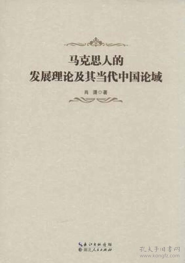 马克思人的发展理论及其当代中国论域